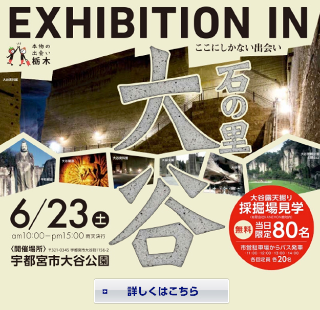 EXHIBITION IN 大谷 6/23