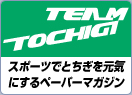 TEAM TOCHIGI